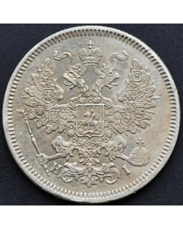 20 копеек 1869 года СПБ HI
