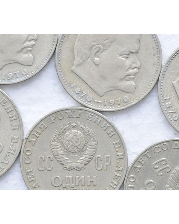 """1 рубль 1970 года """"100 лет со дня рождения Ленина"""""""