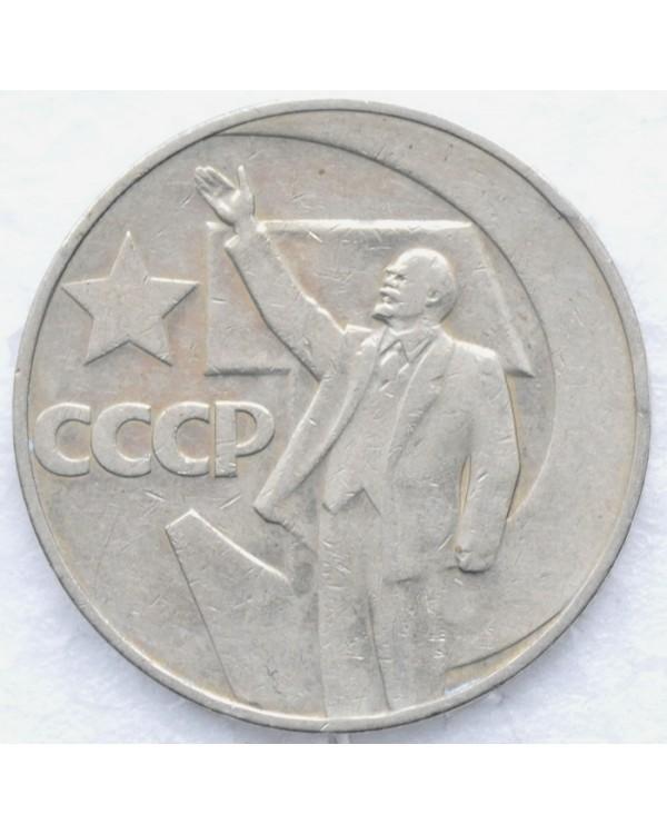 """1 рубль 1967 года """"50 лет Советской власти"""""""