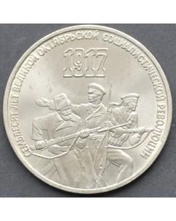 """3 рубля 1987 года """"70 лет великой октябрьской социалистической революции"""""""