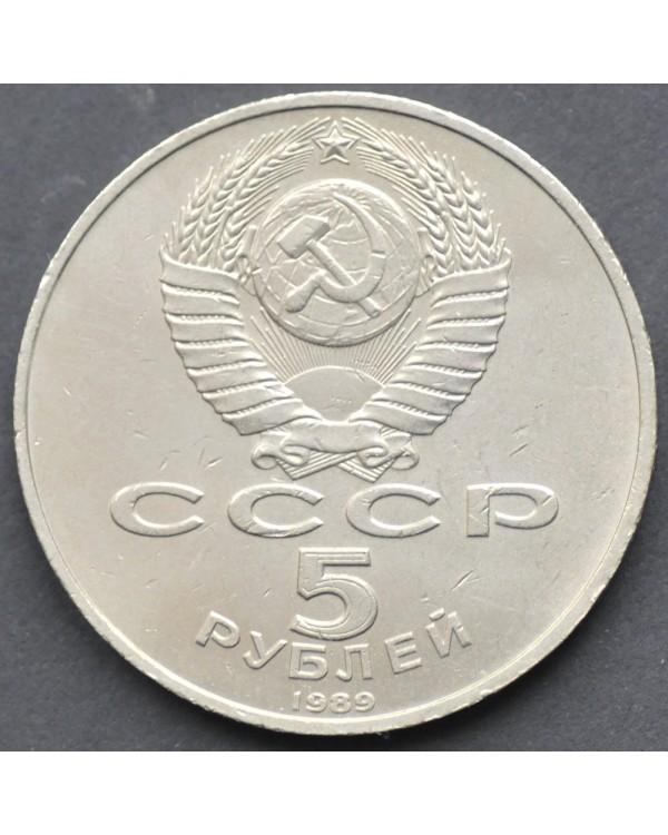 """5 рублей 1989 года """"ансамбль Регистан в Самарканде"""""""
