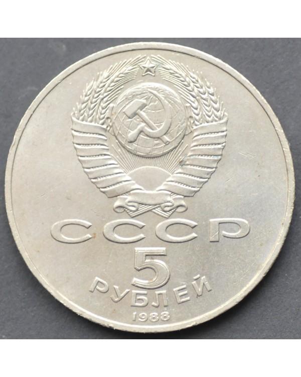 """5 рублей 1988 года """"памятник """"Тысячелетие России"""" в Новгороде"""""""