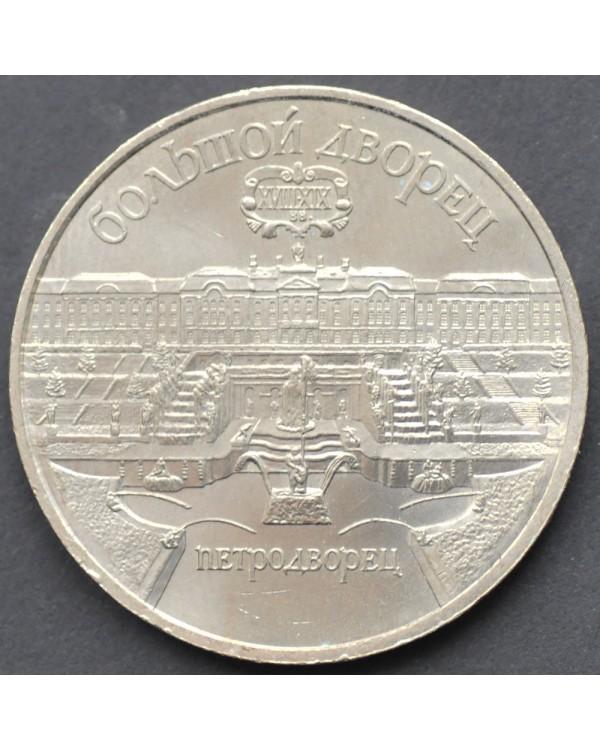 """5 рублей 1990 года """"Большой дворец в Петродворце"""""""