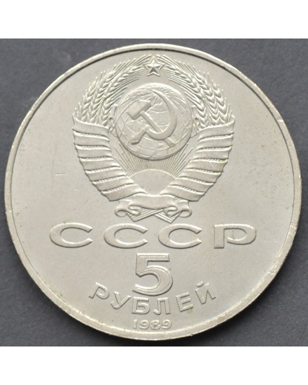 """5 рублей 1989 года """"Благовещенский собор Московского Кремля"""""""