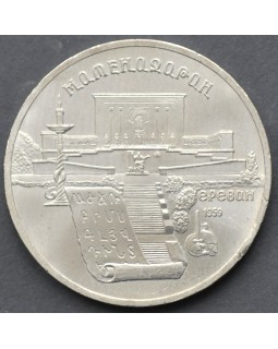 """5 рублей 1990 года """"институт древних рукописей Матенадаран в Ереване"""""""
