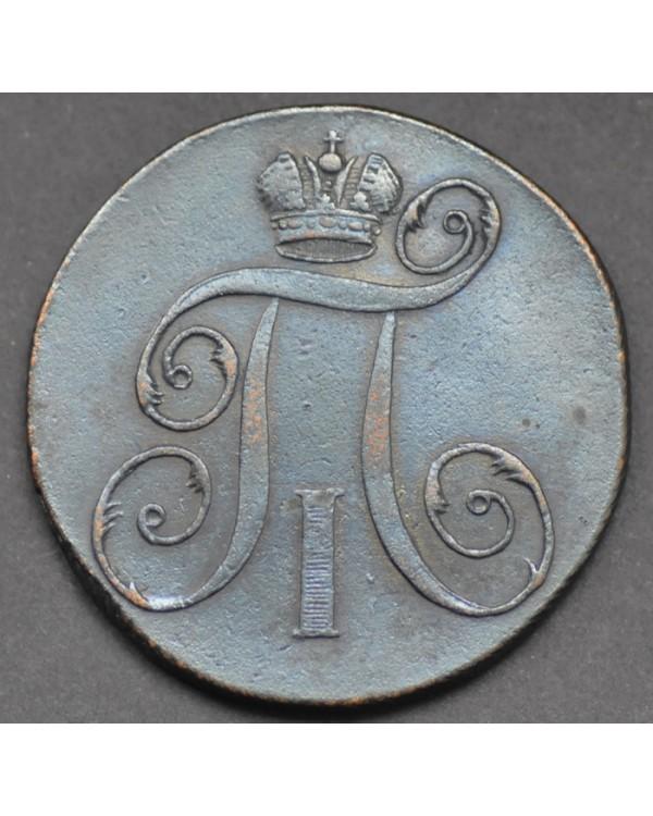 2 копейки 1797 года ЕМ