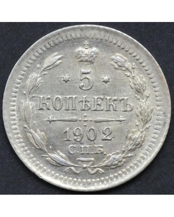 5 копеек 1902 года СПБ АР