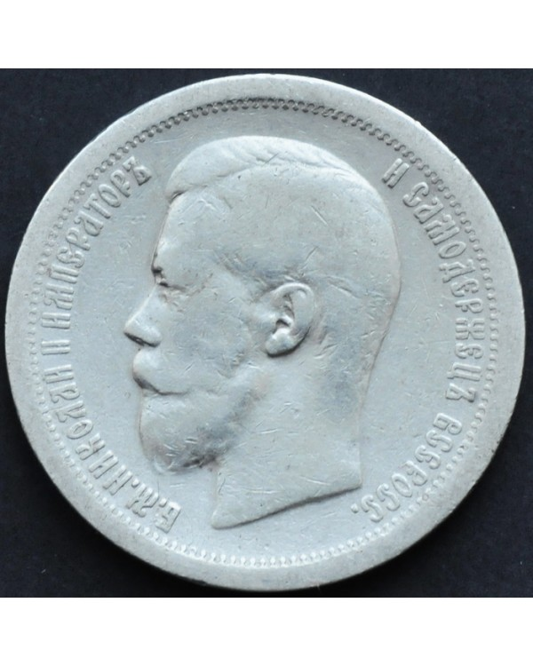 50 копеек 1897 года Парижский монетный двор *