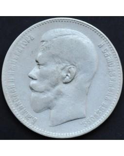 1 рубль 1897 год (Брюссель)