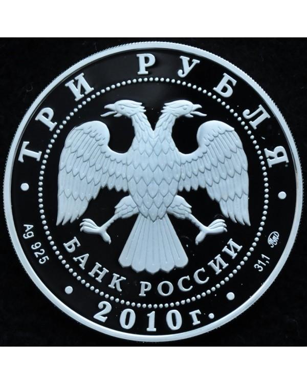 3 рубля 2010г. Ансамбль Круглой площади, г. Петрозаводск
