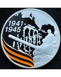 Набор монет 3 рубля 2010 г. «65 лет Победы»