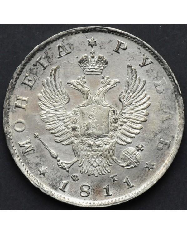 1 рубль 1811 года СПБ ФГ