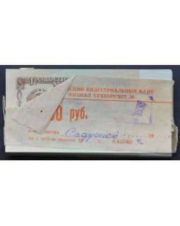 Банковская упаковка на 100 листов 1 рубль 1961 года в состоянии UNC