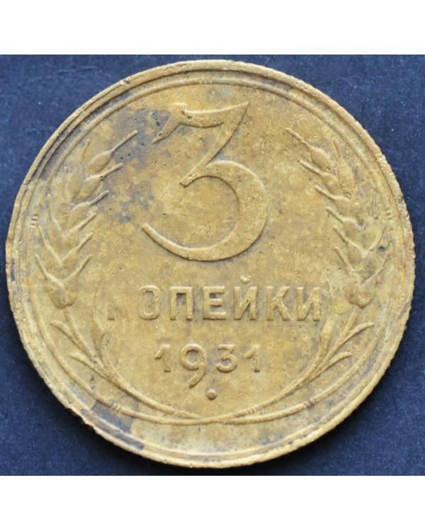 "3 копейки 1931 года ""перепутка"""