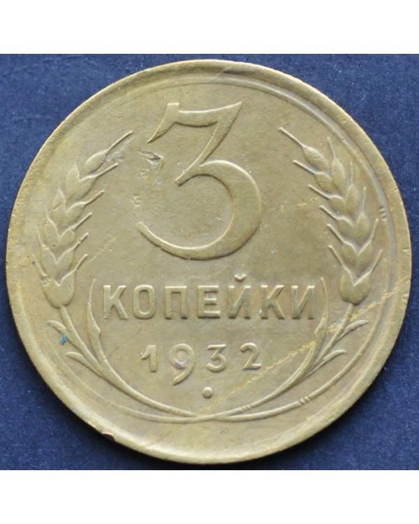"3 копейки 1932 года ""перепутка"""