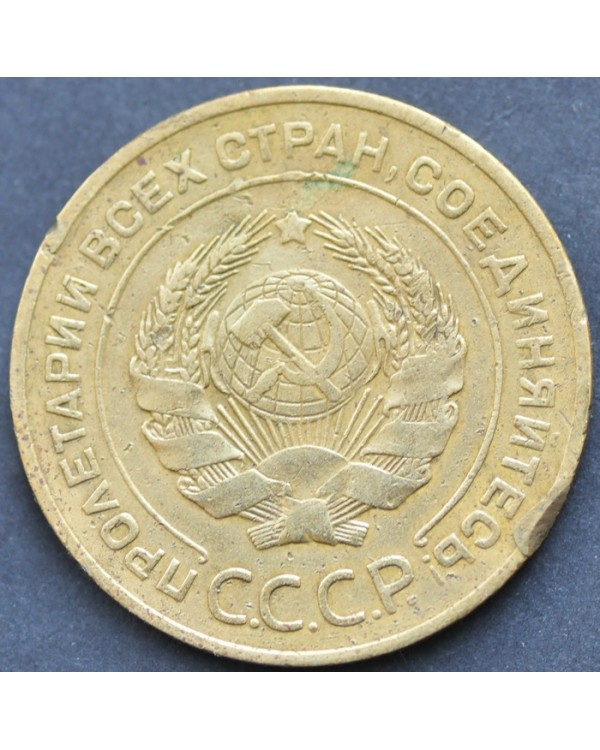 5 копеек 1926 года