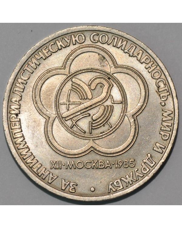 """1 рубль 1985 года """"XII фестиваль молодежи и студентов"""""""