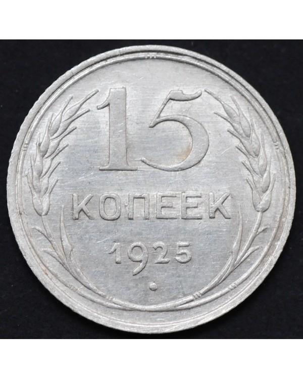 15 копеек 1925 года