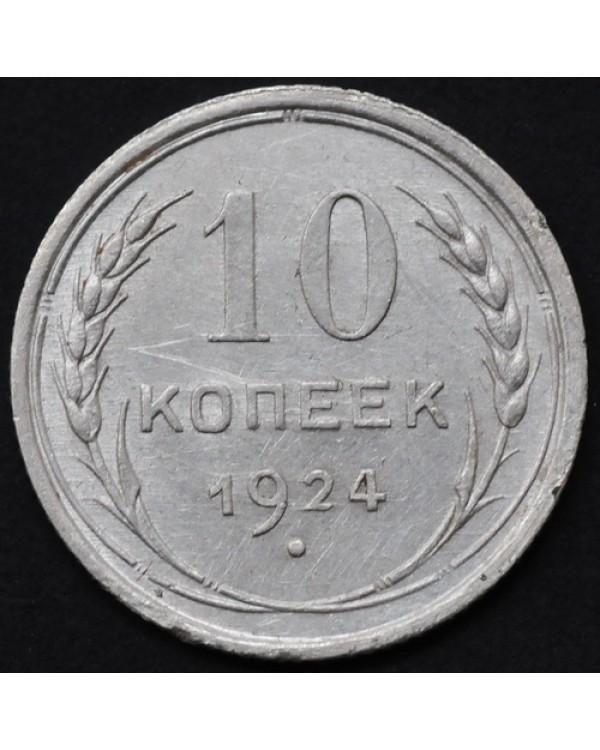 10 копеек 1924 года