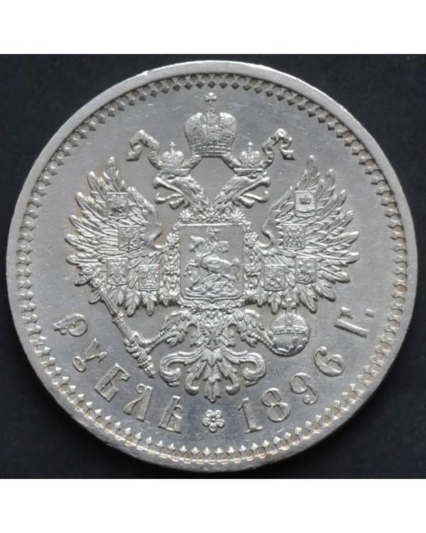 1 рубль 1896 года АГ