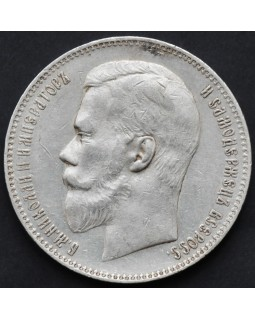 1 рубль 1897 год АГ