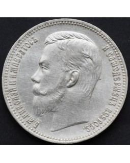 1 рубль 1910 года ЭБ