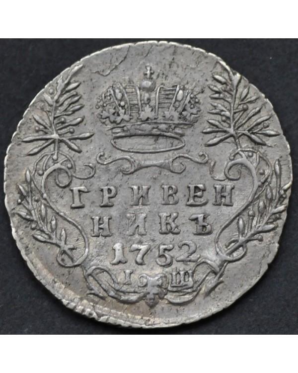 Гривенник 1752 года IШ