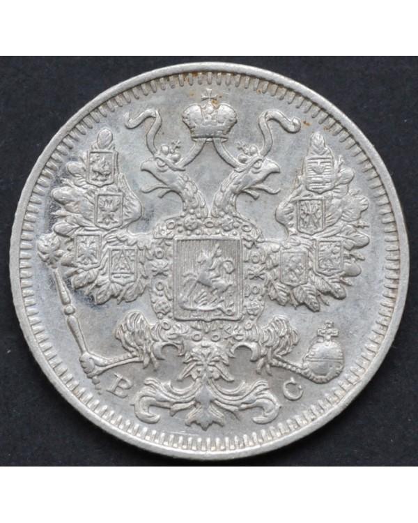 15 копеек 1913 года СПБ ВС