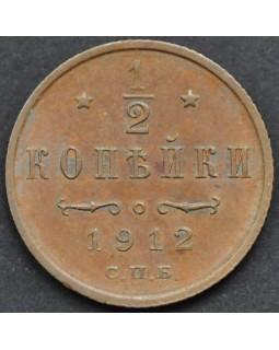1/2 копейки 1912 года СПБ