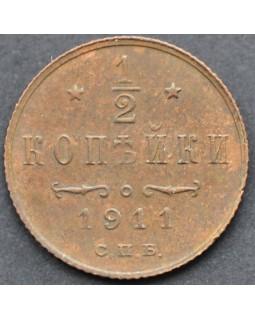 1/2 копейки 1911 года СПБ