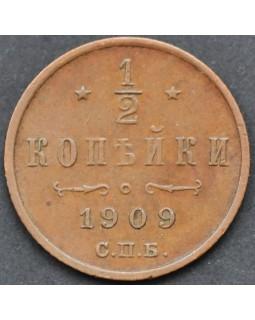 1/2 копейки 1909 года СПБ