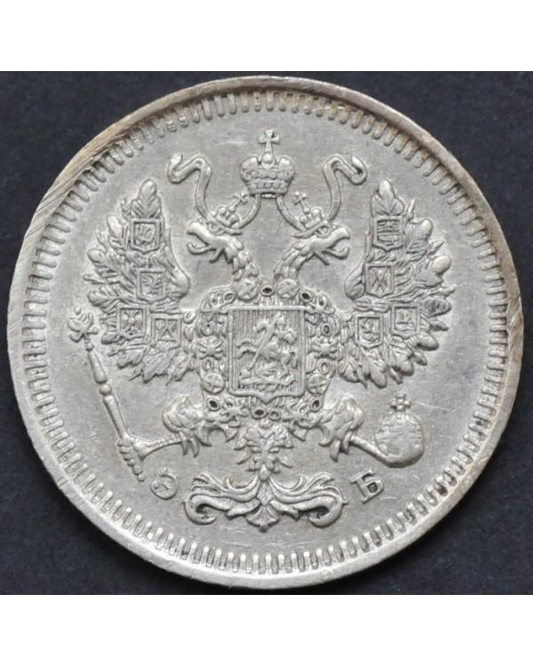10 копеек 1909 года СПБ ЭБ