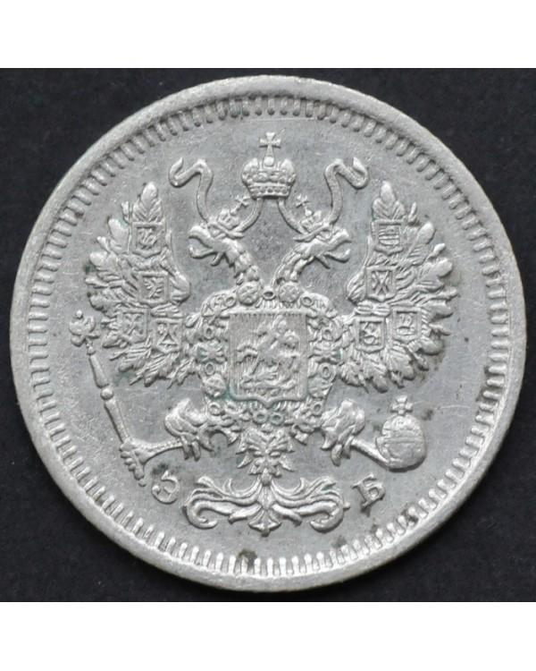 10 копеек 1912 года СПБ ЭБ
