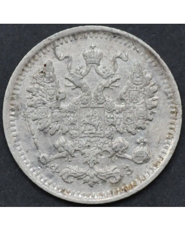 5 копеек 1900 года СПБ ФЗ