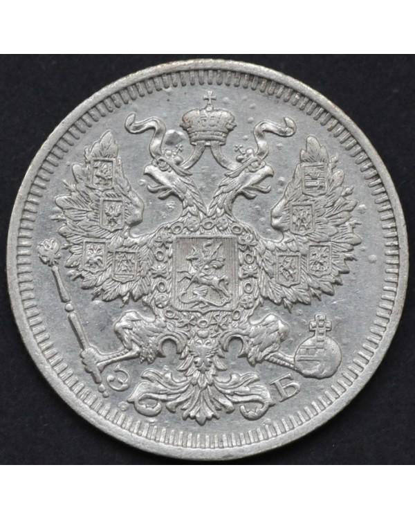 20 копеек 1910 года СПБ ЭБ