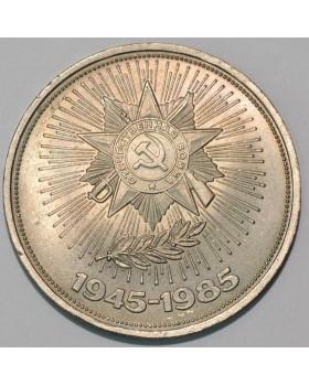 """1 рубль 1985 года """"40 лет победы в ВОВ"""""""