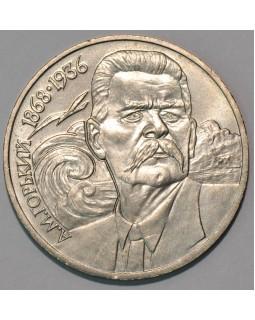 """1 рубль 1988 года """"120 лет со дня рождения А.М. Горького"""""""
