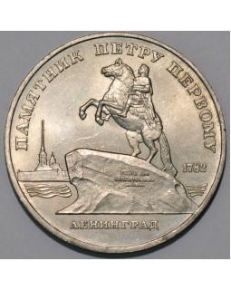 """5 рублей 1988 года """"Ленинград. Памятник Петру I"""""""