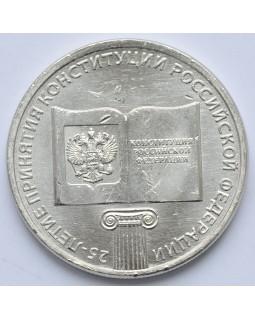 """25 рублей """"25-летие принятия Конституции Российской Федерации"""""""
