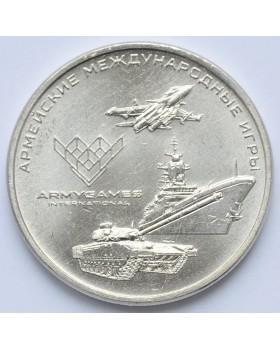 """25 рублей """"Армейские международные игры"""""""