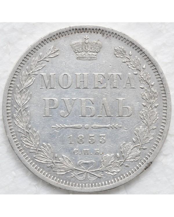 1 рубль 1853 года СПБ HI
