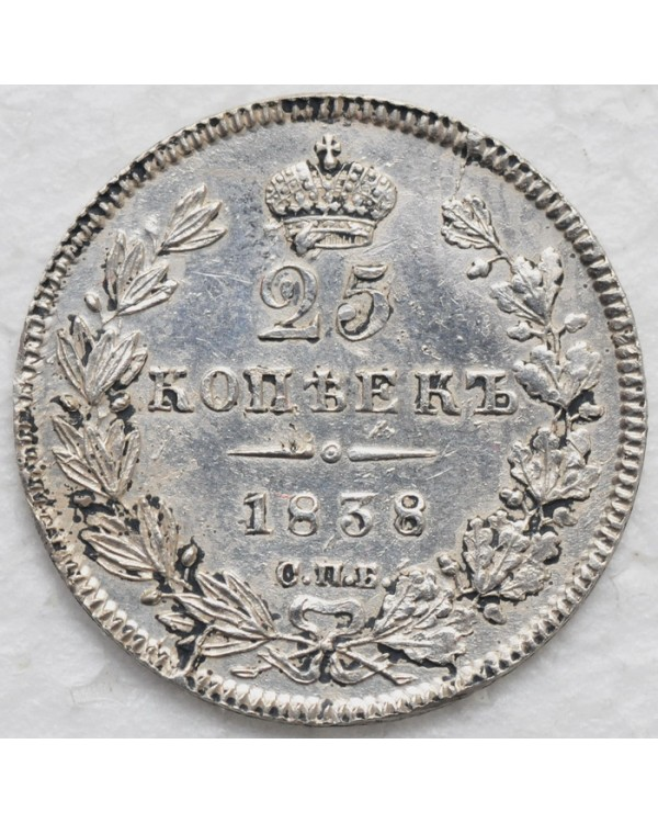 25 копеек 1838 года СПБ НГ