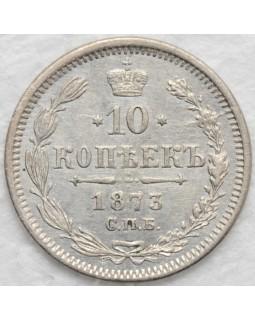 10 копеек 1873 СПБ HI
