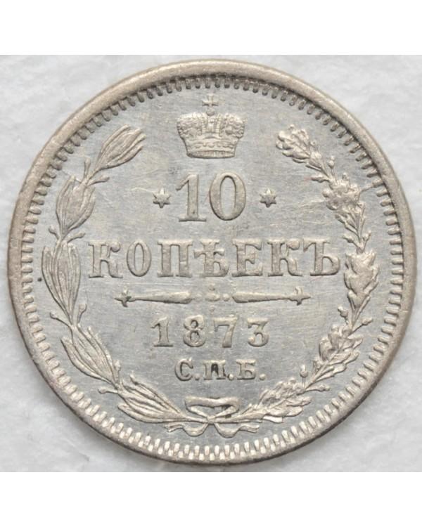 Купите монету 10 копеек 1873 СПБ HI стоимостью 1300 руб.