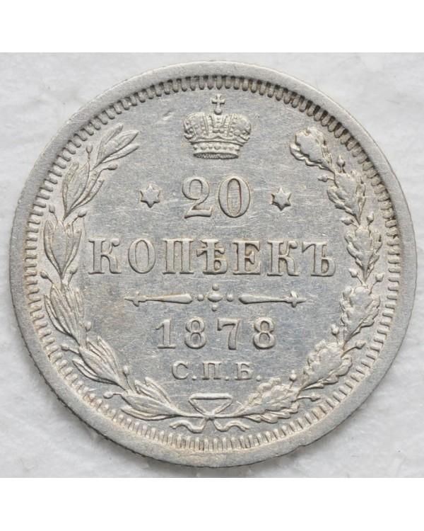 20 копеек 1878 года СПБ НФ