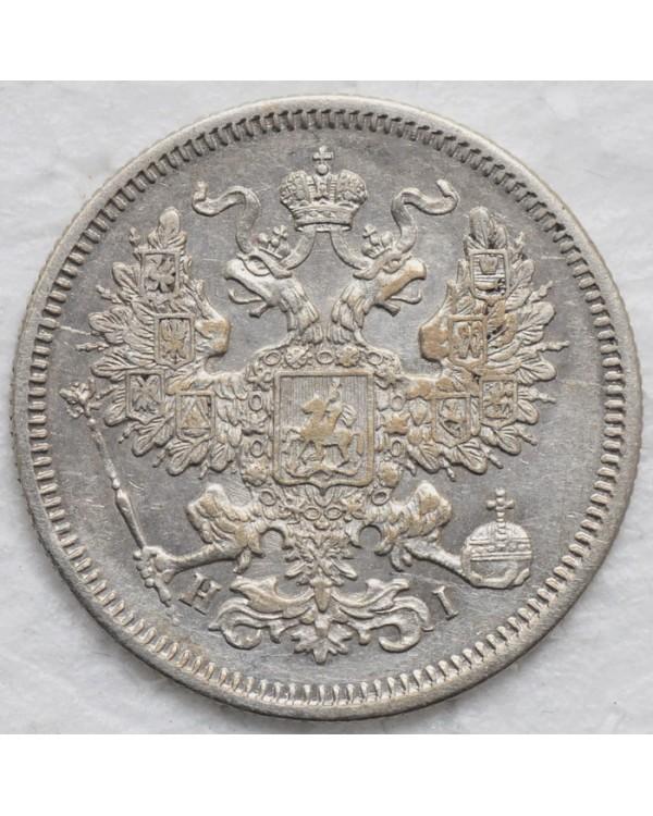 20 копеек 1868 года СПБ HI
