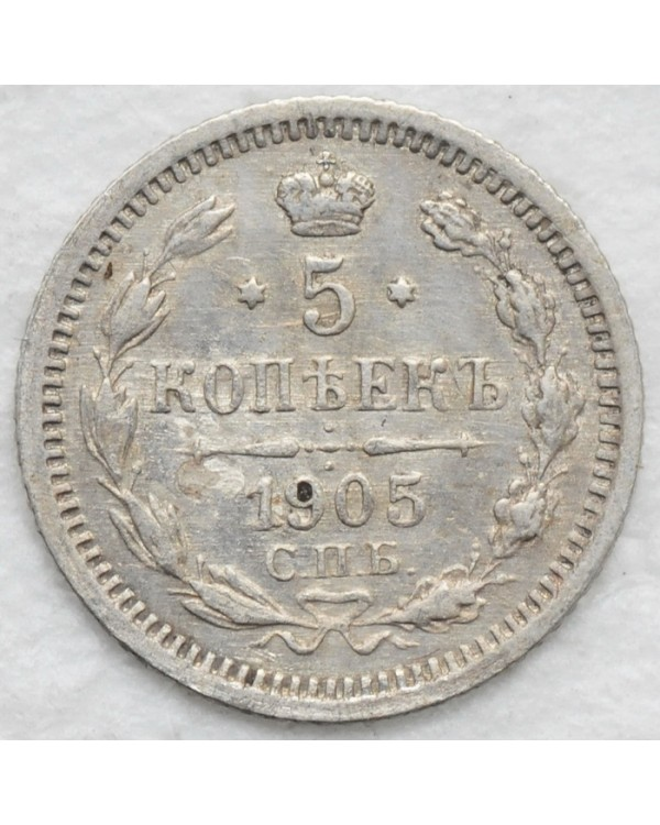 5 копеек 1905 года СПБ АР