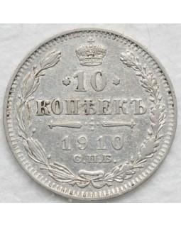 10 копеек 1910 года