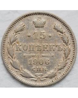 15 копеек 1906 года СПБ ЭБ