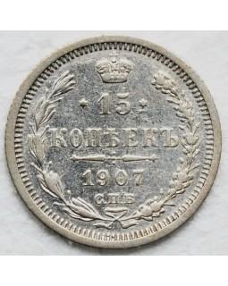 15 копеек 1907 года СПБ ЭБ